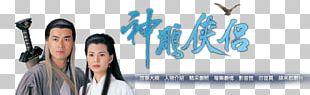 The Return Of The Condor Heroes Yang Guo Guo Xiang Li Mochou Zhou Botong PNG