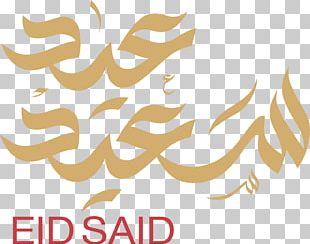 Eid Mubarak Eid Al-Adha Eid Al-Fitr Holiday Ramadan PNG