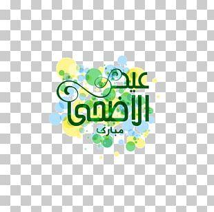 Eid Al-Adha Eid Mubarak Eid Al-Fitr Ramadan Islam PNG
