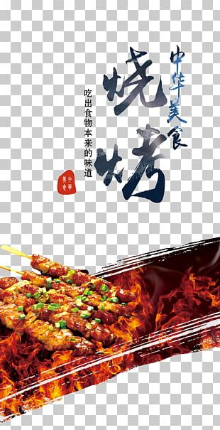 Barbecue Chinese Cuisine Food Red Cooking PNG