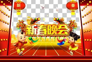 Chinese New Year Poster New Years Eve PNG