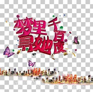 Dream Baidu PNG