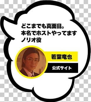 Akegarasu Norio Ryuya Wakaba Host And Hostess Clubs Film Director PNG