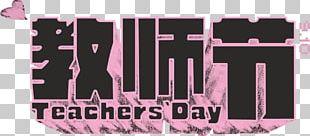 Teachers Day School Teacher PNG