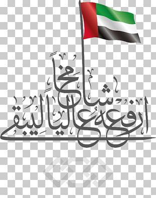 United Arab Emirates Flag Day Patriotism Homeland Knowledge PNG