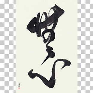 Japanese Calligraphy Japanese Art Painting PNG