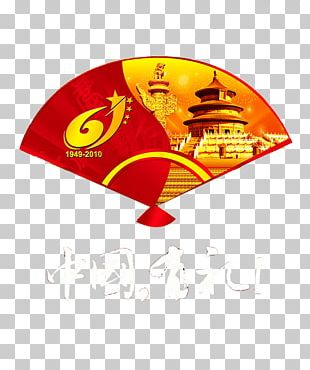 National Day Of The People's Republic Of China Poster PNG