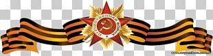 Georgiy Lentasi Aksiyasi Ribbon Of Saint George Victory Day Tver Veteran PNG