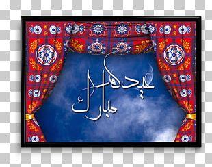 Eid Al-Adha Eid Mubarak Eid Al-Fitr Graphic Design Muslim World PNG