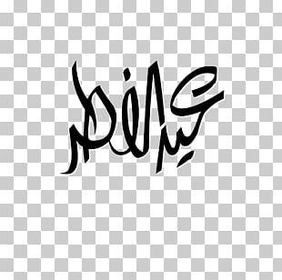 Eid Al-Fitr Holiday تهنئة Ramadan Eid Al-Adha PNG