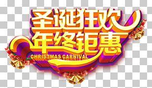 Santa Claus Christmas Poster New Year Gift PNG