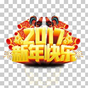 Chinese New Year Happiness Poster PNG