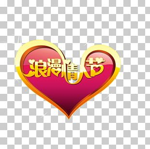 Valentines Day Heart Traditional Chinese Holidays PNG
