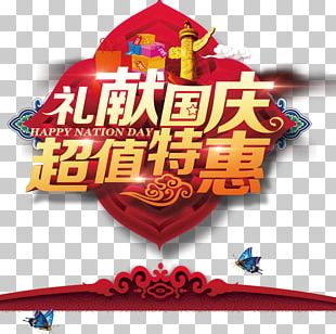 National Day Of The People's Republic Of China Poster Sales Promotion Holiday Mid-Autumn Festival PNG