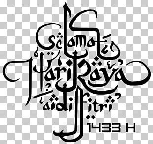 Eid Al-Fitr Holiday Ramadan Thepix Ketupat PNG