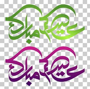 Eid Mubarak Eid Al-Fitr Holiday Eid Al-Adha Ramadan PNG