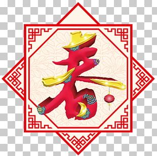 Chinese New Year Poster Template Traditional Chinese Holidays PNG