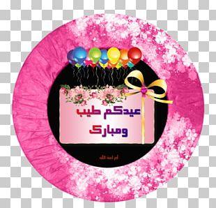 تهنئة Eid Al-Fitr Holiday Mother God PNG