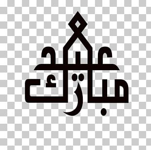 Eid Mubarak Eid Al-Fitr Eid Al-Adha Holiday Greeting PNG
