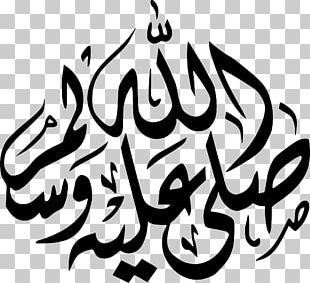 Islam Quran Muslim Allah Durood PNG
