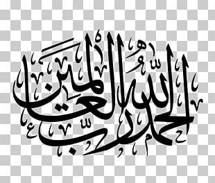 inna lillahi wa inna ilayhi raji un god allah libya png clipart allah god inna libya raji free png download inna lillahi wa inna ilayhi raji un god