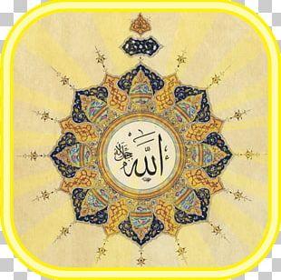 Quran: 2012 Allah Names Of God In Islam PNG