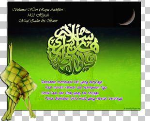 Eid Al-Fitr Holiday Fasting In Islam Muslim Zakat Al-Fitr PNG