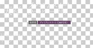Brand Logo Purple Line Font PNG