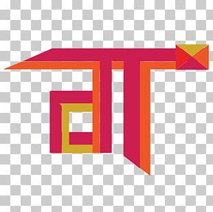 Devanagari Graphic Design Logo Font PNG