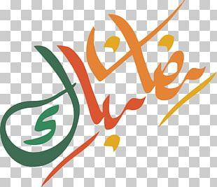 Mecca Quran Ramadan Eid Al-Fitr Islamic Calligraphy PNG