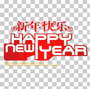 Chinese New Year Happy New Year PNG