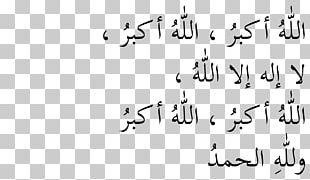 Eid Al-Adha Eid Al-Fitr Islam Hadith Sunnah PNG