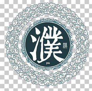 China Surname Chu U6c0f PNG