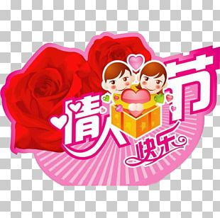 Valentines Day Qixi Festival Happiness PNG