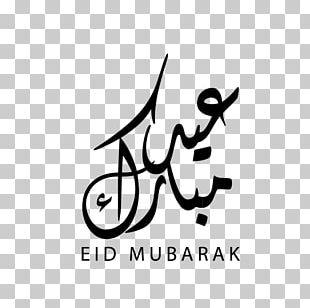 Eid Mubarak Eid Al-Fitr Islam Calligraphy PNG