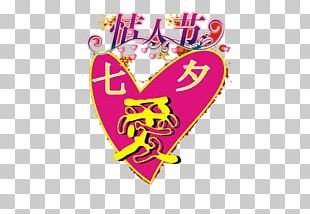 Qixi Festival Valentines Day Heart PNG