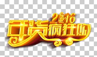 Tangyuan Chinese New Year New Years Day U5e74u8ca8 PNG
