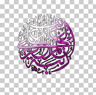 Calligraphy Sahih Muslim Visual Arts Islamic Art PNG