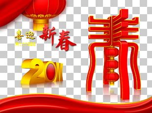 Chinese New Year New Years Day Lunar New Year Traditional Chinese Holidays PNG