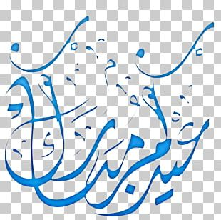 Eid Al-Fitr Arabic Calligraphy Ramadan Font PNG