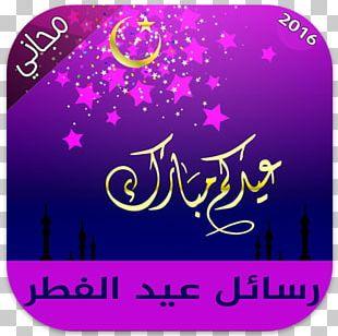 Eid Al-Fitr Eid Mubarak Eid Al-Adha Holiday PNG
