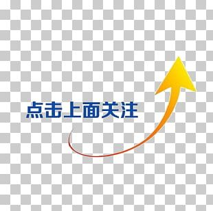 Wechat Guide Attention Map PNG Images, Wechat Guide Attention Map