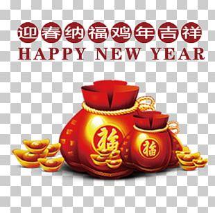 Fukubukuro Chinese New Year Lunar New Year Bag PNG