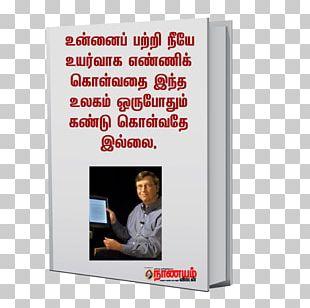 Text Messaging Tablet Computers Bill Gates Font PNG