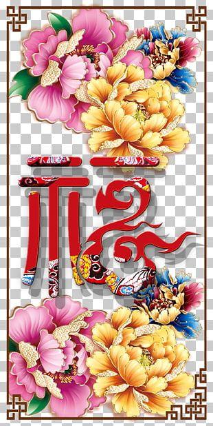 Floral Design Poster PNG
