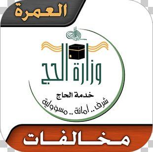 Ministry Of Haj And Umra Al-Masjid An-Nabawi Hajj Umrah Pilgr PNG