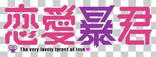 Love Tyrant Flex Comix Text Book Brand PNG