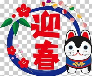 ヴァージンブライダル株式会社(京都ブライダル京泉華) 0 クックラひるがの Kobe Hemorrhoid PNG