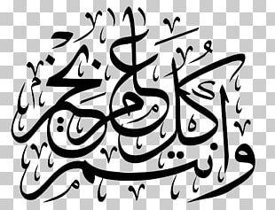 Eid Al-Fitr Eid Al-Adha Holiday Eid Mubarak تهنئة PNG