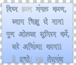 Jainism Om Namah Shivaya Bhikkhu Handwriting PNG